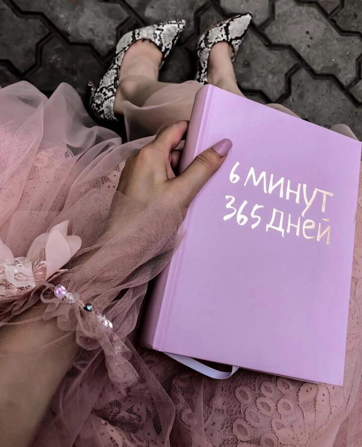 6 минут 365 дней (НА РУССКОМ)